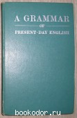 Грамматика современного английского языка. A GRAMMAR OF PRESENT-DAY ENGLISH. Parts of Speech. Гордон Е.М., Крылова И.П. 1980 г. 290 RUB