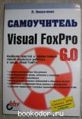 Самоучитель Visual FoxPro 6.0. Омельченко Людмила. 1999 г. 200 RUB