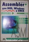 Assembler для DOS, Windows и UNIX. Язык низкого уровня.