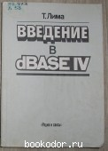 Введение в dbase IV