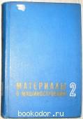 Материалы в машиностроении. В пяти томах. Отдельный 2-й том. Конструкционная сталь. 1967 г. 250 RUB