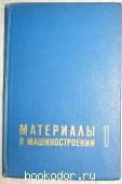 Материалы в машиностроении. В пяти томах. Отдельный 1-й том. Цветные металлы и сплавы. 1967 г. 250 RUB