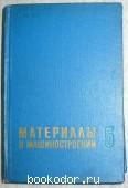 Материалы в машиностроении. В пяти томах. Отдельный 5-й том. Неметаллические материалы.
