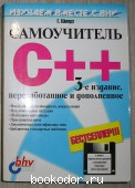 Самоучитель C++. Шилдт Герберт. 2005 г. 350 RUB
