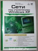 Сети под управлением Windows XP. Коэн Каки, Даниэльс Эндрю. 2005 г. 450 RUB