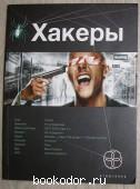 Хакеры. Книга первая. BASIC. Чубарьян Александр. 2011 г. 190 RUB