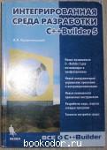 Интегрированная среда разработки C++Builder 5. Архангельский Алексей Яковлевич. 2000 г. 450 RUB