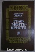 Граф Монте-Кристо. Роман в двух томах. Отдельный 1-й том.