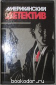 Американский детектив. Сборник. Чандлер Реймонд, Чейз Джеймс Хэдли, Стаут Рекс. 1991 г. 80 RUB