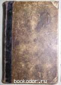 Полное собрание сочинений. В 8 томах. Отдельный том пятый. Писемский А.Ф. 1911 г. 550 RUB