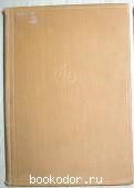 Литературная энциклопедия. Отдельный 1-й том. 1929 г. 550 RUB