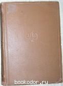 Литературная энциклопедия. Отдельный 2-й том. 1929 г. 550 RUB