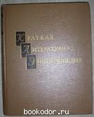 Краткая литературная энциклопедия в 9 томах. Отдельный 4-й том. 1967 г. 150 RUB