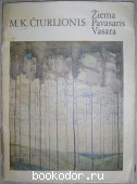 Зима. Весна. Лето. Чюрлёнис Микалоюс Константинас. 1973 г. 2300 RUB