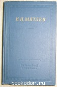 Стихотворения. Сенсации и замечания госпожи Курдюковой. Мятлев И.П. 1969 г. 170 RUB