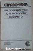 Справочник по электронике для молодого рабочего. Гуревич Б.М., Иваненко Н.С. 1987 г. 70 RUB