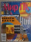 Журнал Мир ПК № 8, август 2000 г. (113)