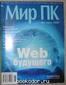 Журнал Мир ПК № 6, июнь 2001 г. (123). 2001 г. 70 RUB