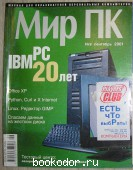 Журнал Мир ПК № 9, сентябрь 2001 г. (126). 2001 г. 70 RUB
