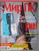 Журнал Мир ПК № 11, ноябрь 2001 г. (128). 2001 г. 70 RUB
