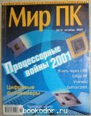 Журнал Мир ПК № 10, октябрь 2001 г. (127). 2001 г. 70 RUB
