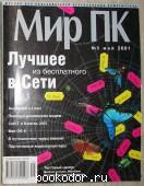 Журнал Мир ПК № 5, май 2001 г. (122). 2001 г. 70 RUB