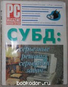 Журнал PC Magazine. № 7 Июль 1994 г.