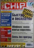 Журнал CHIP. № 9, сентябрь 2002 г. (17). 2002 г. 90 RUB