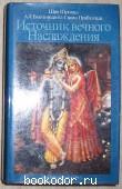 Источник вечного наслаждения. Краткое изложение Песни десятой Шримад-Бхагаватам. Шри Шримад А.Ч. Бхактиведанта Свами Прабхупада. 1989 г. 200 RUB