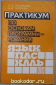 Практикум по основам программирования. Язык Паскаль. Васюкова Н.Д., Тюляева В.В. 1991 г. 70 RUB