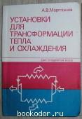 Установки для трансформации тепла и охлаждения. Сборник задач. Мартынов А.В. 1989 г. 350 RUB