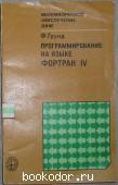 Программирование на языке ФОРТРАН IV. Грунд Ф. 1976 г. 200 RUB