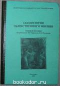 Социология общественного мнения. 1998 г. 250 RUB