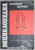 Энциклопедия половой жизни. 1990 г. 50 RUB