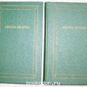 Поэты `Искры`. В двух томах.