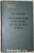 Исторический синтаксис немецкого языка. Адмони В.Г. 1963 г. 100 RUB