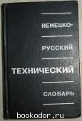 Немецко-русский технический словарь. 1966 г. 130 RUB