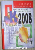 Новейшая энциклопедия персонального компьютера 2008.