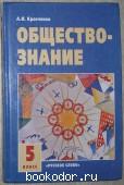 Обществознание. Учебник. 5 класс. Кравченко Альберт Иванович. 2005 г. 120 RUB