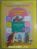 Русский язык. Учебник. 1 класс. Бунеев Р.Н., Бунеева Е.В., Пронина О.В. 2008 г. 200 RUB