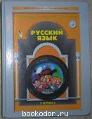 Русский язык. Учебник. 2 класс.