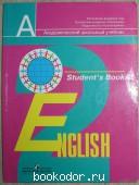 Английский язык. Учебник. 2 класс.