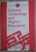 Science, Technology and Higher Education. Апрель 2013г. Vol II. 2013 г. 250 RUB