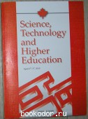 Science, Technology and Higher Education. Апрель 2015г. Vol II