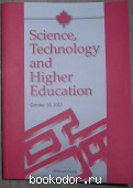 Science, Technology and Higher Education. Октябрь 2013г. Vol I. 2013 г. 250 RUB