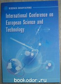 European Science and Technology. Май 2015г. Vol II. 2015 г. 250 RUB