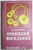 Троицкий могильник. Деревянко Е.И. 1977 г. 550 RUB