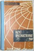 Расчет пространственных рам. Вайнберг Д.В., Чудновский В.Г. 1964 г. 1380 RUB