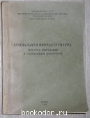 Социальная инфраструктура (оценка состояния и концепция развития). 1991 г. 290 RUB
