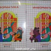 Информатика в играх и задачах. 2-й класс. В двух частях. Горячев А.В., Горина К.И., Волкова Т.О. 2009 г. 80 RUB